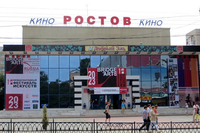к-тр Ростов с афишами фестиваля
