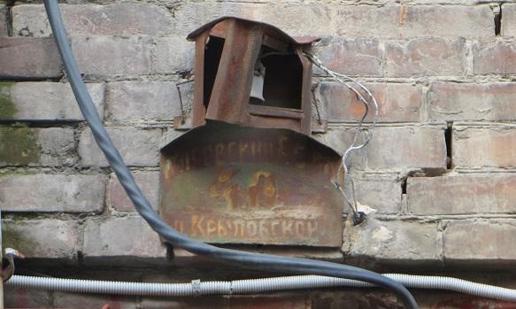 старый фонарик с номером дома