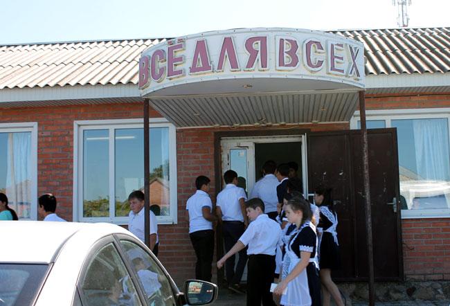Шаумяновская школа