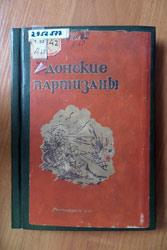 Книга-Ростиздата-с-Домом-по