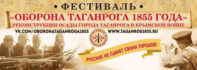 афиша-осады-Таганрога