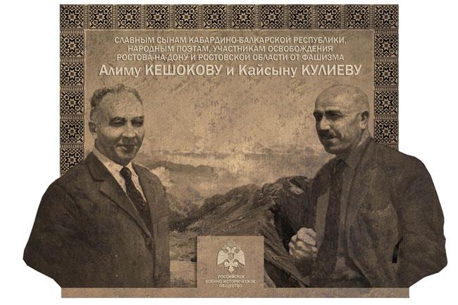 доска-Кулиеву-и-Кешокову