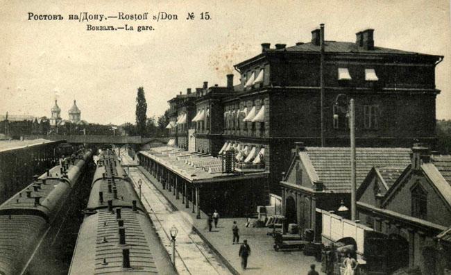 ростовский вокзал