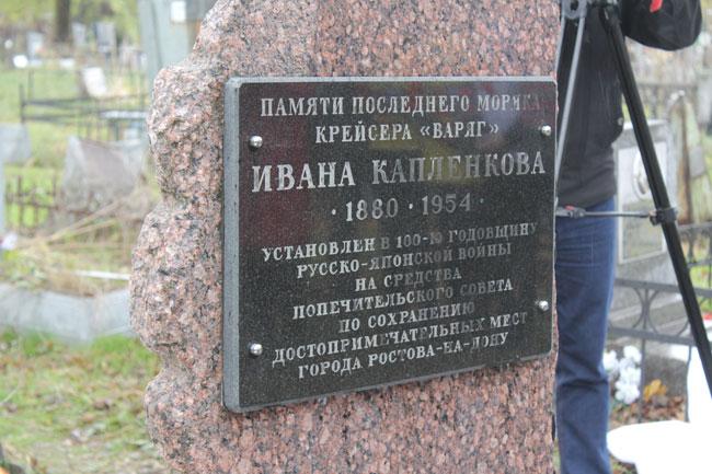 памятник-матросу-Варяга