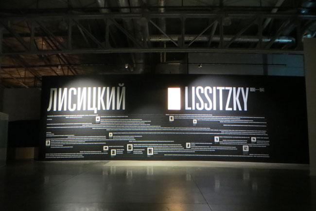 вход-на-выставку-Лисицкого-