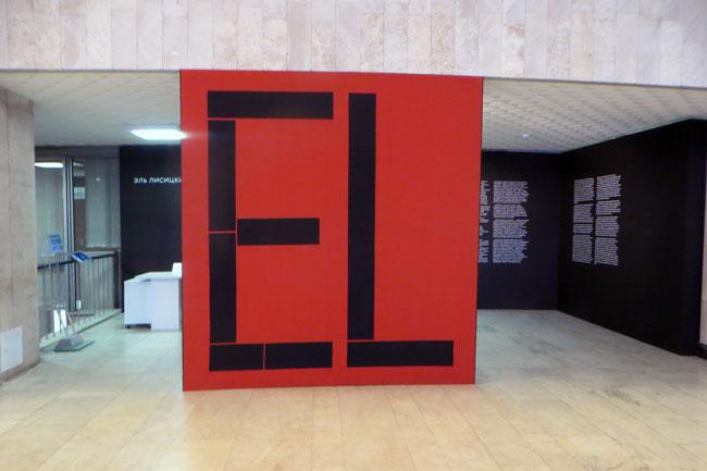 вход-на-выставку-Эль-Лисицк