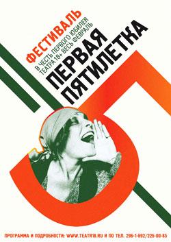 Первая-пятилетка_Театр-18+-