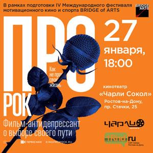 Pro-Rock_1200x1200-px_2018