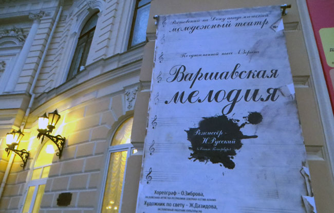 Варшавская-мелодия