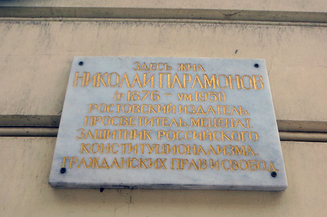 доска-Парамонову