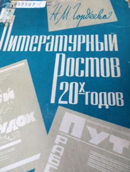 обложка-книги-Нины-Гордеевой