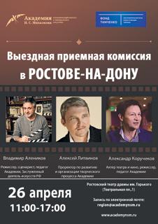 Афиша_Ростов-(1)