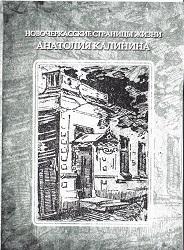 Калинин-обложка книги — копия