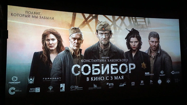 афиша-фильма-на-экране