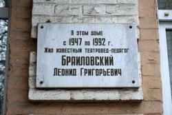 доска-Браиловскому