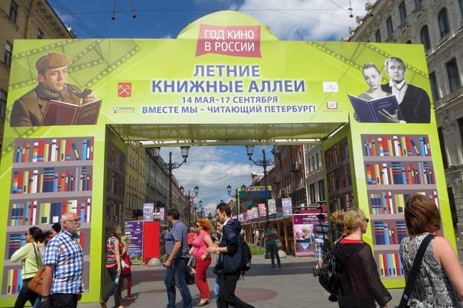 летние-книжные-аллеи-в-СПб-