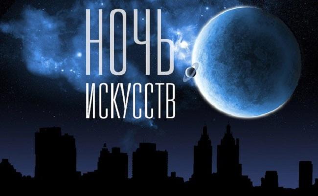 картинка Ночи искусств