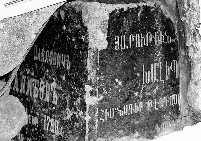 Halibov-надгробная-плита---