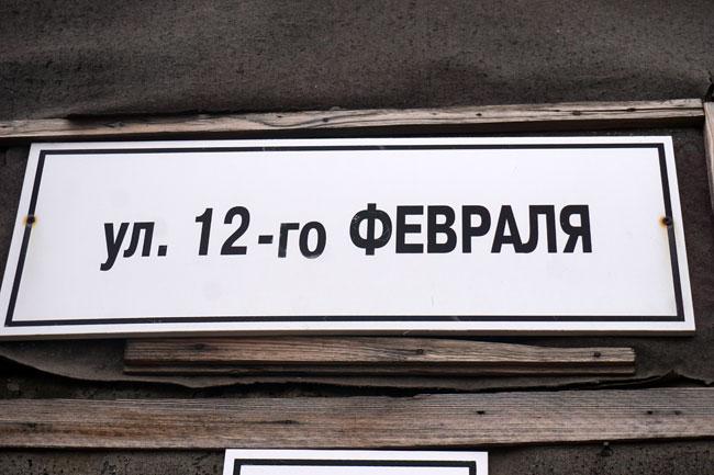 табличка-с-названием-улицы