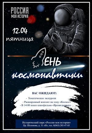 12 апреля День космонавтики 3