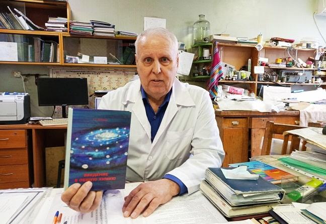 Лупейко с учебником общей химии — копия-min