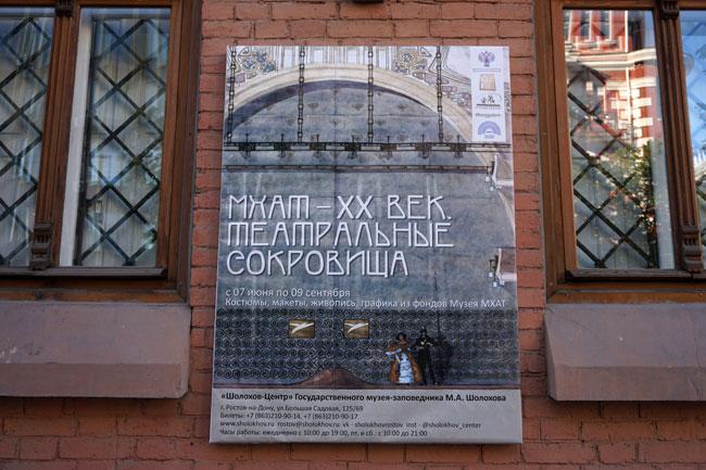 афиша-выставки-из-музея-мхт