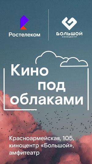 кино-под-облаками