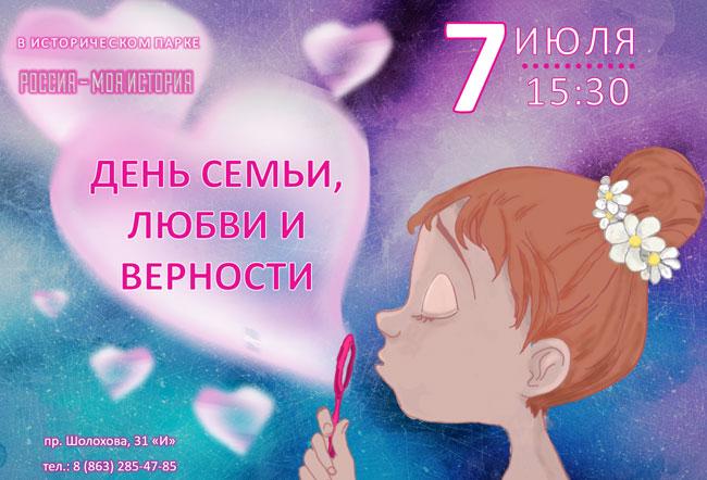 7-илюля-день-семьи-ПРАВИЛЬН