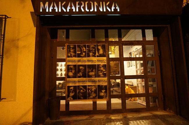 вход-в-Макаронку