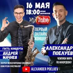 Александр Поелуев и Андрей Мачнев