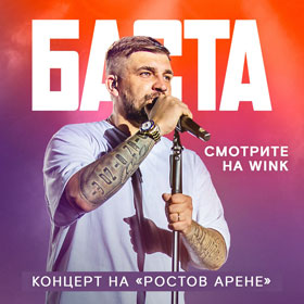 Концерт-Басты