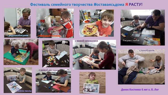 Костенко-Денис,-6-лет