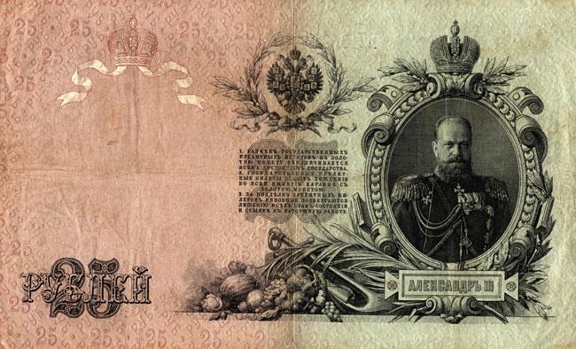 денежная-купюра-с-изображен