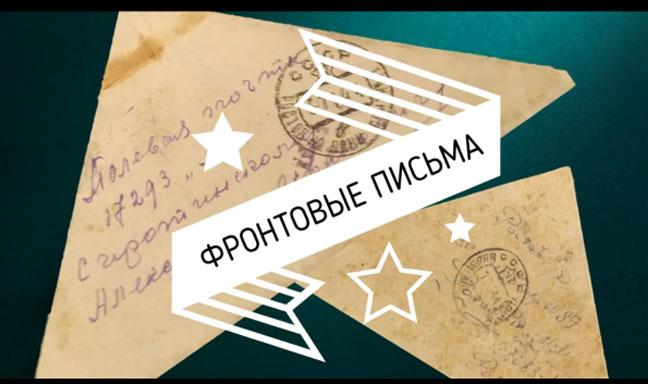 фронтовые-письма