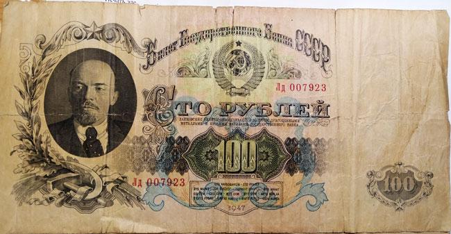 100-рублей-1947-года
