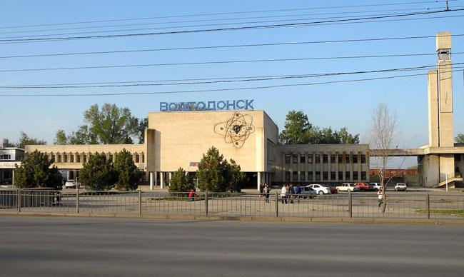Волгодонск-вокзал1