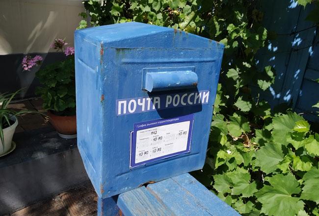 подарок-Аксайской-почтовой-