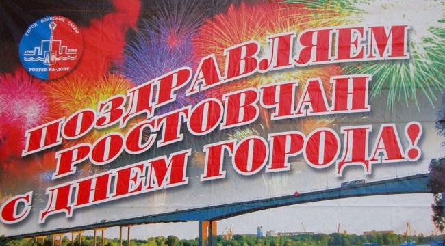 Картинки-с-днём-города-Ростов-на-Дону - drasler.ru