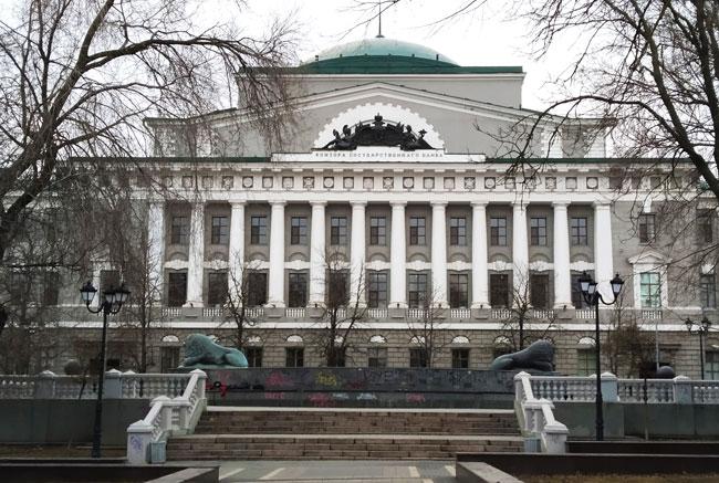 Контора-госбанка-России-—-к