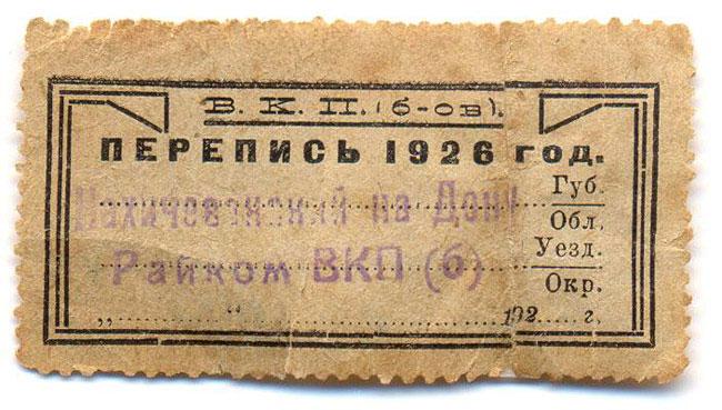 талон-на-перепись-1926-года
