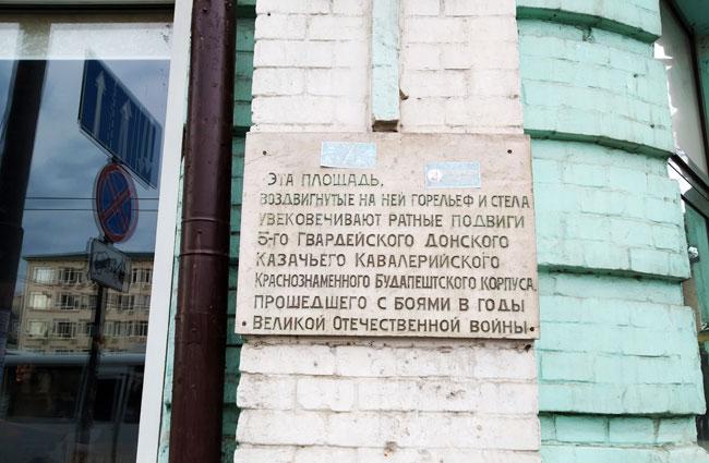доска-на-дорме-9-по-улице-М