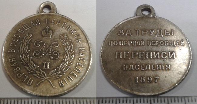 медаль-за-первую-перепись