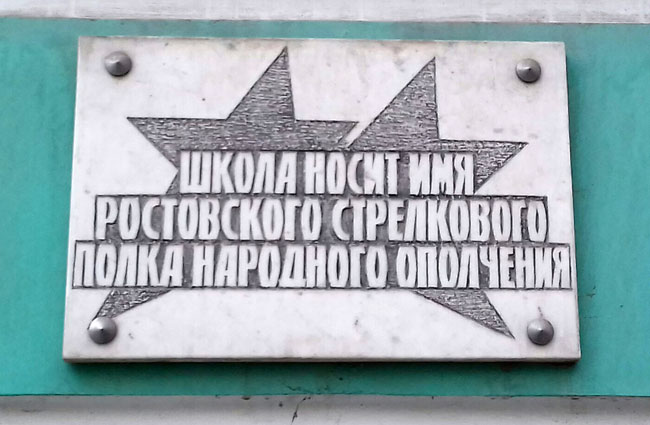 РНД-Народное_ополчение-Школ