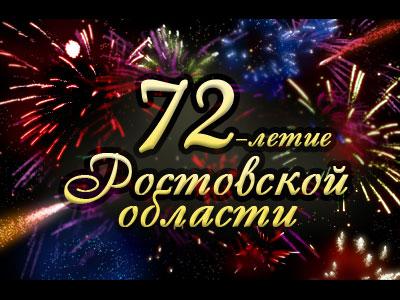 72-летие Ростовской области, 2009 год