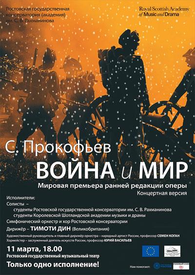 Мировая премьера первой редакции оперы Прокофьева Война мир в Ростовском музыкальном театре