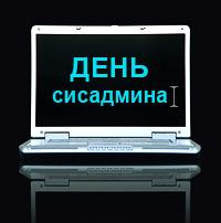 День сисадмина в Ростове-на-Дону