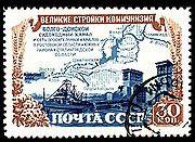Марка СССР (1951): Волго-Донской канал