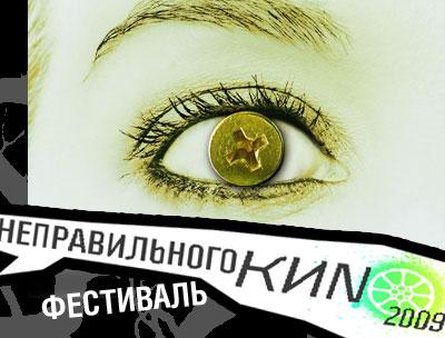 Фестиваль Неправильного кино в Ростове-на-Дону 2009 год