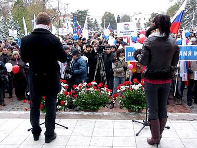 Митинг в День единения и согласия в Ростов-на-Дону, фото Веры Волошиновой