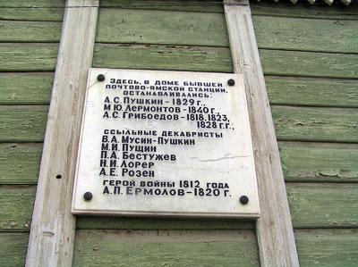 Памятная доска на почто-ямщицкой станции в Новочеркасске, фото Веры Волошиновой